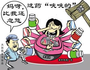 """新华网:仅严禁""""名人主持医疗节目""""不够"""