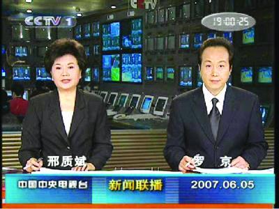 赵忠祥谈邢质斌:她是《新闻联播》的传奇人物