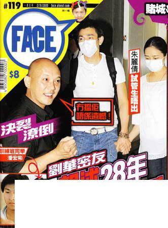 最新一期《Face》周刊