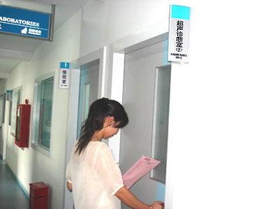 胡静诊断的B超室。