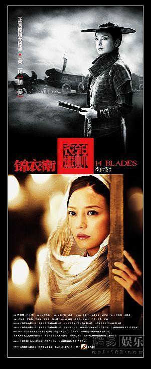 《锦衣卫》人物海报之赵薇。