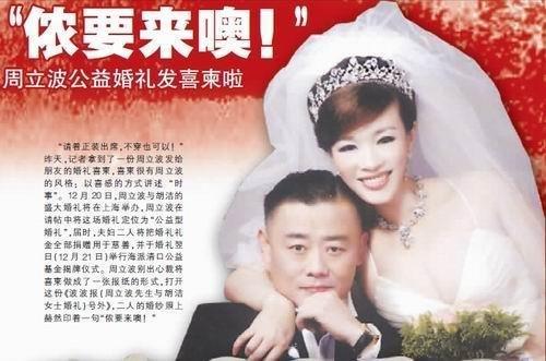 周立波今晚娶富婆女友 两人爱情路曲折坎坷(图)