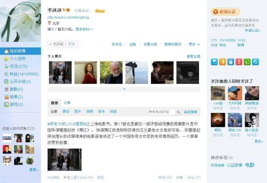 李冰冰在微博中持续更新看片日记