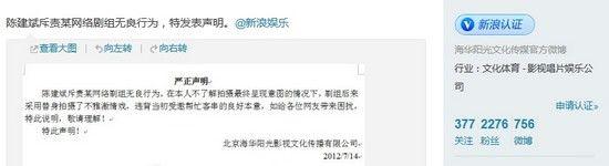 陈建斌经纪公司微博截图
