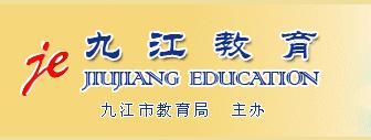九江市教育局