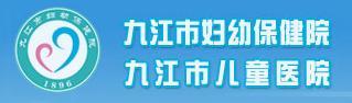 九江市妇幼保健院/九江市儿童医院