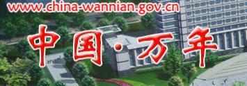 万年县委县政府
