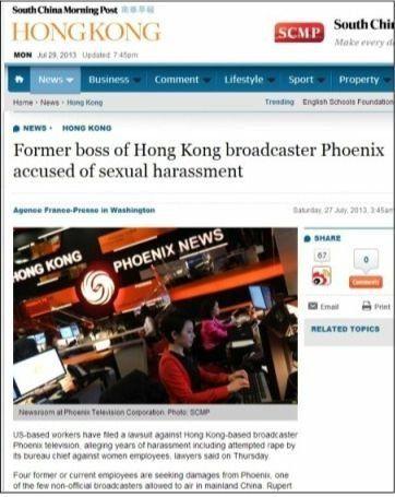 凤凰卫视爆性丑闻:5名驻美员工起诉前主管性侵