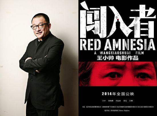 威尼斯电影节公布提名 王小帅入围争金狮