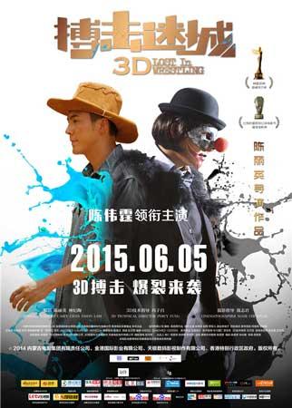 《搏击迷城》陈伟霆角色海报
