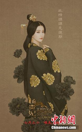 《杨贵妃》海报