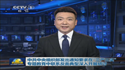 """中共中央组织部发出通知要求在""""三严三实""""专题教育中联系反面典型深入开展研讨"""