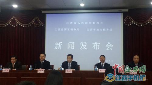 江西省国税、地税联合新闻发布会现场