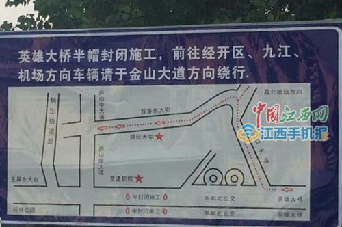 南昌英雄大桥半封闭施工
