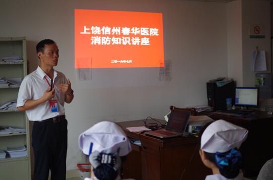 """上饶春华医院开展""""消防安全知识""""培训周活动"""