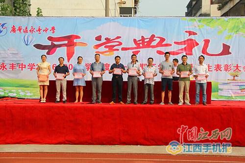 上饶广丰区永丰中学隆重举行开学典礼暨师生表彰大会