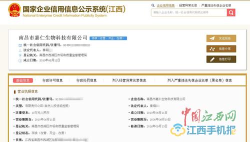 国家企业信用信息公示系统中南昌嘉仁生物科技有限公司信息