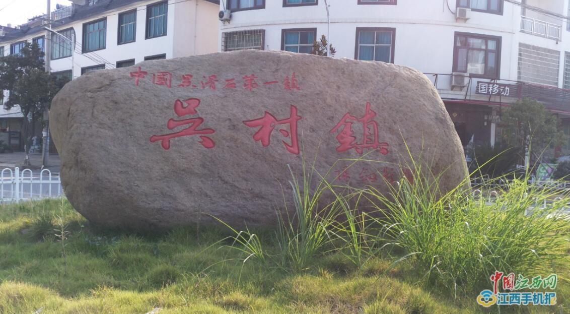 上饶市广丰区吴村镇经济社会发展形势喜人