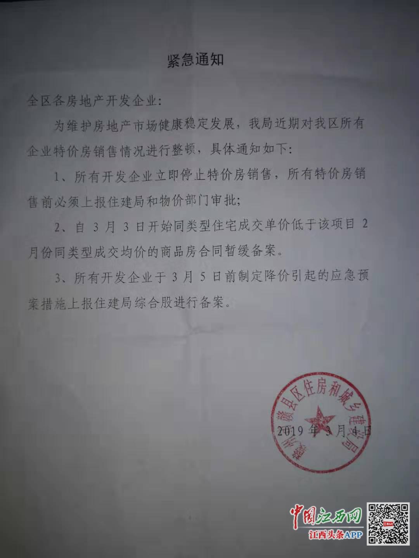 江西赣县住建局:发通知旨在规范经营,平稳市场(图)