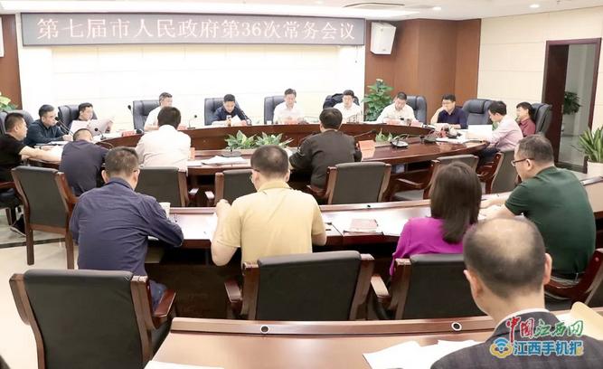 郭峰主持召开第七届德兴市人民政府第36次常务会议