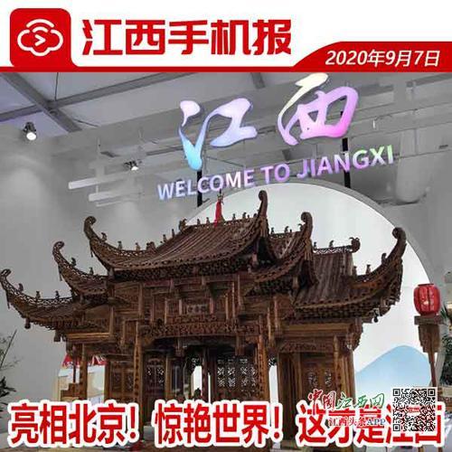 9月7日:亮相北网站建设公司京!惊艳世界!这才是江西