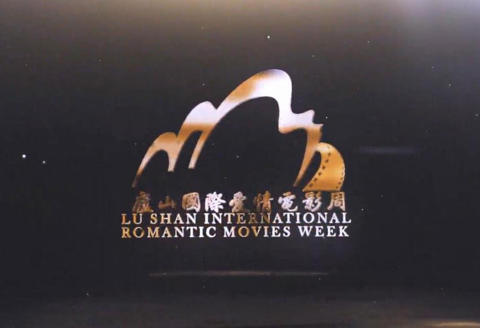 庐山国际爱情电影周