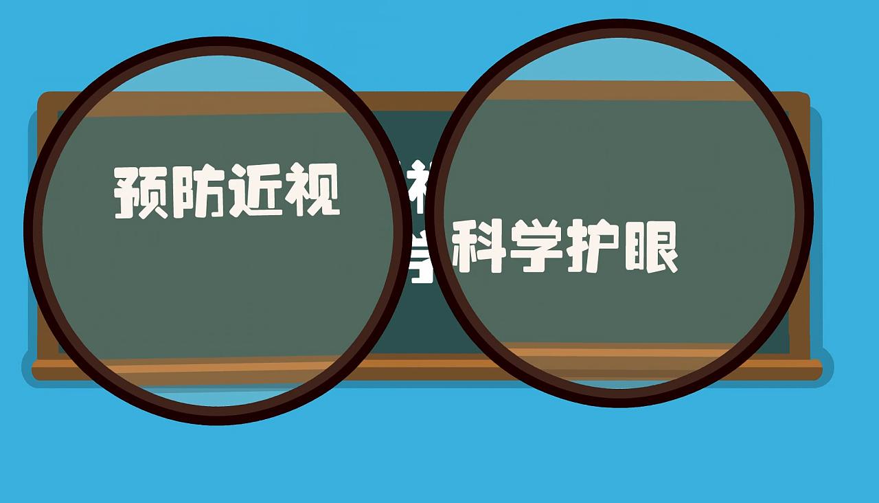 """开学季""""小眼镜""""增多 矫正治疗要""""量眼定制"""""""