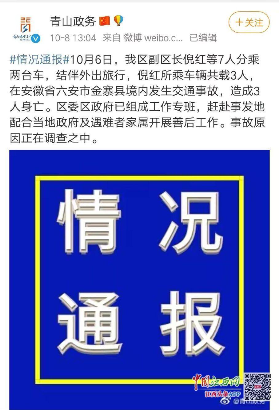 网友对武汉遇难女副区长表示遗憾 假期出行安全