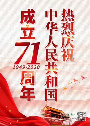 热烈庆祝中华人民共和国成立71周年公益海报