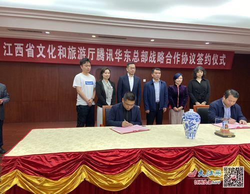 江西文旅携手腾讯积极探索跨界融合 打造新文旅经济