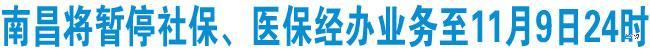 南昌将暂停社保、医保经办业务至11月9日24时