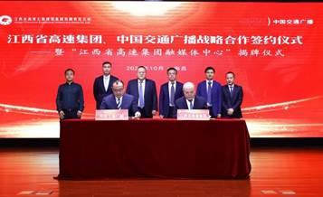 《【欧亿平台官网】江西省高速集团融媒体中心正式揭牌成立!》