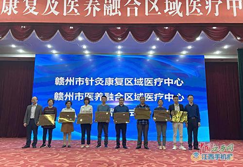 yabo亚博首页-赣州市针灸康复、医养融合区域医疗中心联盟成立