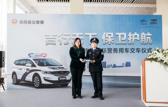 吉利嘉际警务用车再下一城 30辆成功交付安徽涡阳县公安局