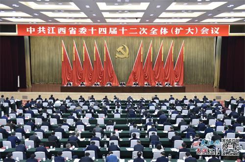 省委十四届十二次全体(扩大)会议召开