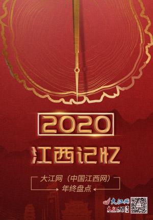 H5丨2020江西记忆