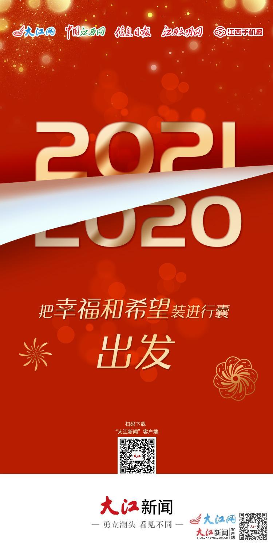 2021 出发