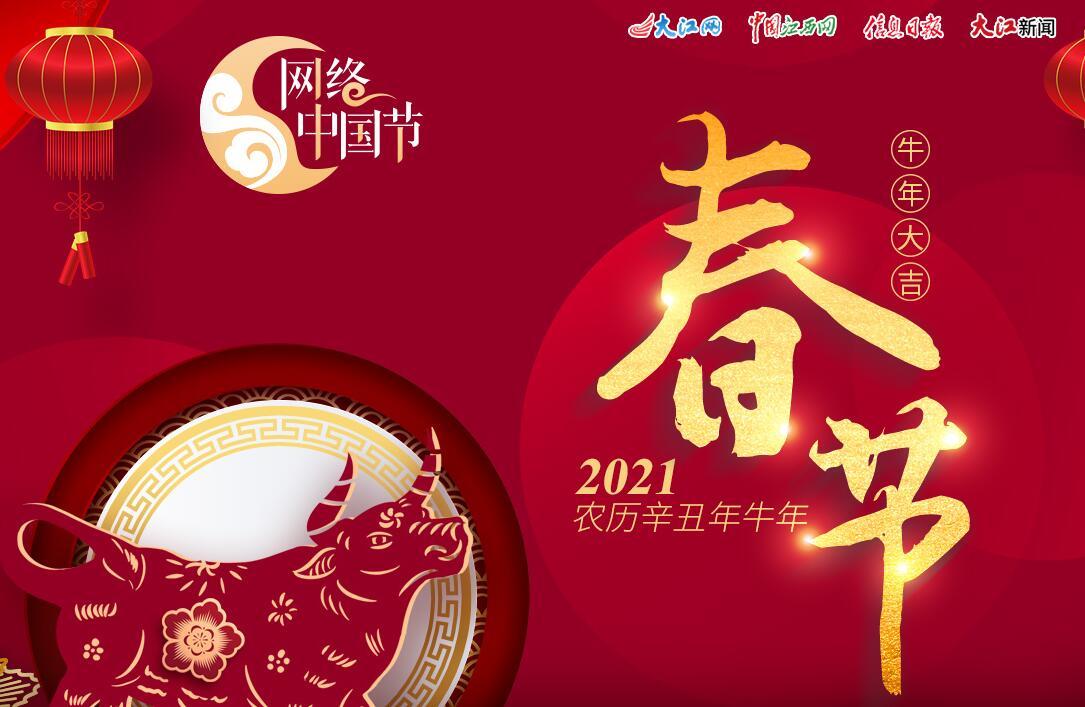 【专题】网络中国节・2021年春节