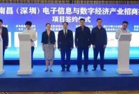 深圳一批5G数字贸易产业项目落户南昌