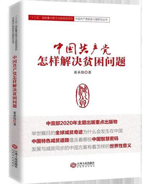 《中国共产党怎样解决贫困问题》