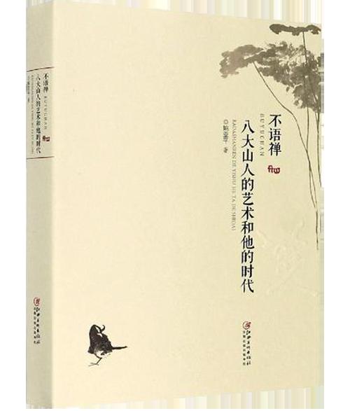 《不语禅:八大山人的艺术和他的时代》