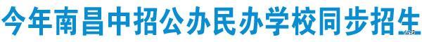 今年南昌中招公办民办学校同步招生