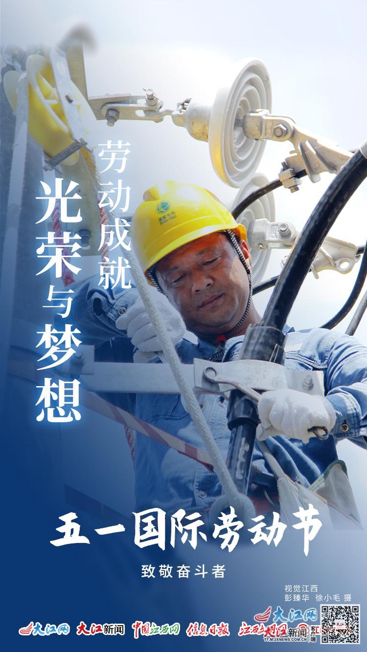 【海报】五一国际劳动节