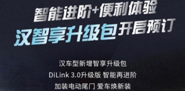 DiLink 3.0 电动尾门两大升级 比亚迪汉智享升级包开启预订