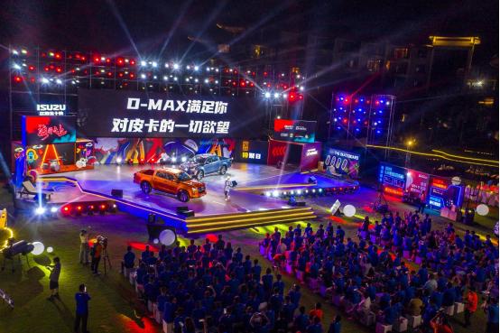 流行之上 D造想象 售价14.98万起全新一代D-MAX组团上市