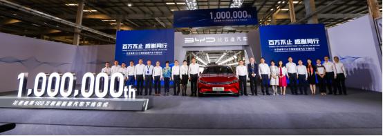 比亚迪第100万辆新能源汽车下线 提速新能源产业向新共建