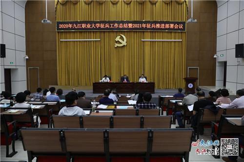 九江职业大学召开2020年征兵工作总结暨2021年征兵工作推进部署会(图)