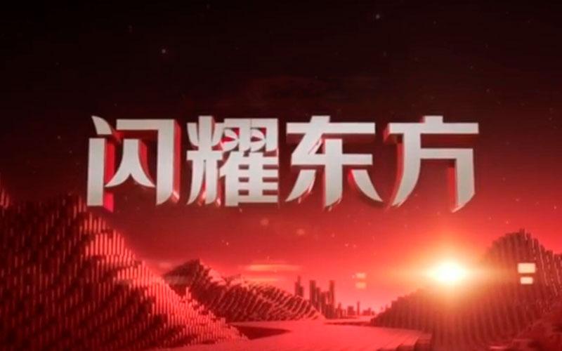思政节目《闪耀东方》