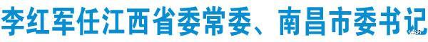南昌市领导干部大会召开,宣布省委关于南昌市委主要领导职务调整的决定