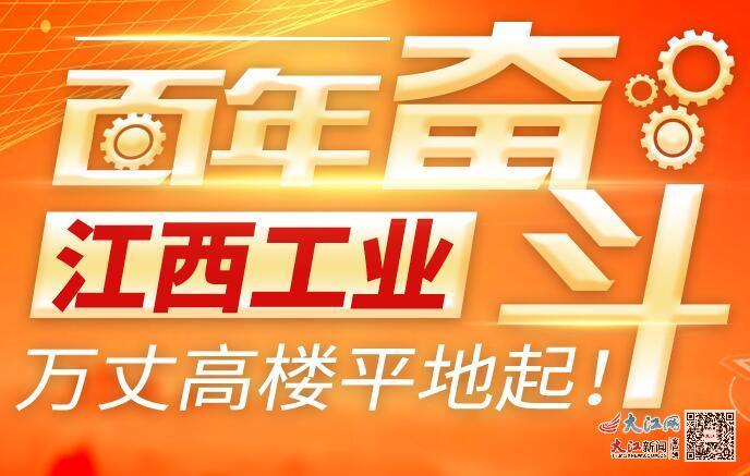 图解丨百年奋斗,江西工业万丈高楼平地起!